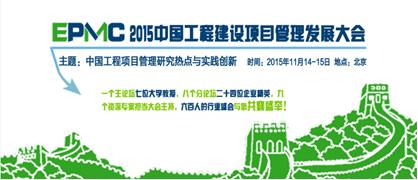 2015中国工程建设项目管理发展大会