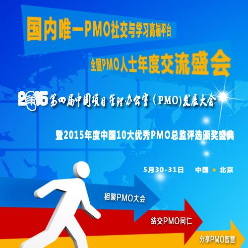 中国2015PMO发展大会